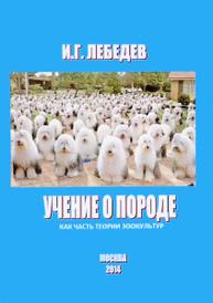 Учение о породе как часть теории зоокультур. Учебное пособие, И. Г. Лебедев