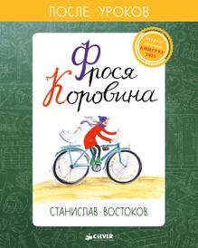 Фрося Коровина, Станислав Востоков