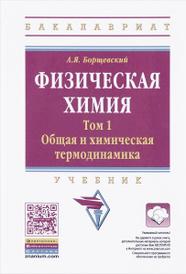 Физическая химия. Учебник. Том 1. Общая химическая термодинамика, А. Я. Борщевский