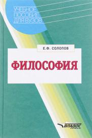 Философия. Учебное пособие, Е. Ф. Солопов