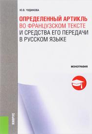 Определенный артикль во французском тексте и средства его передачи в русском языке, Чудинова Ю.В.