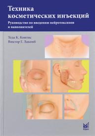 Техника косметических инъекций. Руководство по введению нейротоксинов и наполнителей, Теда К. Контис, Виктор Г. Лакомб