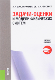 Задачи-оценки и модели физических систем. Учебное пособие, А. У. Джалмухамбетов, М. А. Фисенко