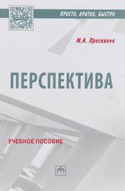 Перспектива, М. А. Пресняков