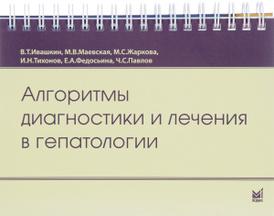 Алгоритмы диагностики и лечения в гепатологии, В. Т. Ивашкин, М. В. Маевская, М. С. Жаркова, И. Н. Тихонов, Е. А. Федосьина, Ч. С. Павлов