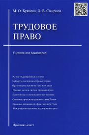 Трудовое право. Учебник для бакалавров, Смирнов О.