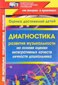 Диагностика развития музыкальности на основе оценки интегративных качеств личности дошкольника, И. П. Равчеева