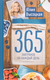 365 завтраков на каждый день, Юлия Высоцкая