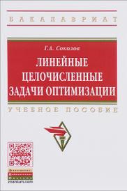 Линейные целочисленные задачи оптимизации. Учебное пособие, Г. А. Соколов