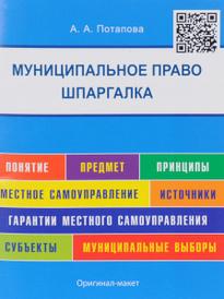 Шпаргалка по муниципальному праву. Учебное пособие, А. А. Потапова
