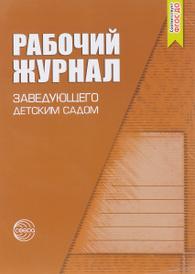 Рабочий журнал заведующего детским садом, К. Ю. Белая