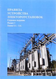 Правила устройства электроустановок. Раздел 4. Распределительные устройства и подстанции. Глава 4.1.- 4.4.,