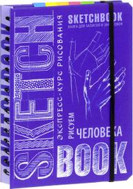 SketchBook. Рисуем человека. Визуальный экспресс-курс рисования,