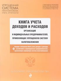Книга учета доходов и расходов организаций и индивидуальных предпринимателей, применяющих упрощенную систему налогообложения,