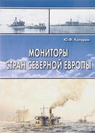 Мониторы стран Северной Европы, Ю. Ф. Каторин