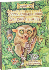 Азбука диковинных зверей. Для взрослых и детей, Владимир Орсо