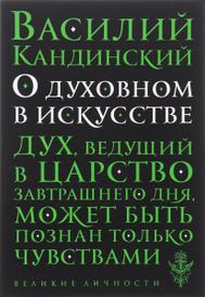 О духовном в искусстве, Василий Кандинский