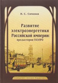 Развитие электроэнергетики Российской империи. Предыстория ГОЭЛРО, Н. С. Симонов