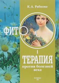 Фитотерапия против болезней века, К. А. Рябкова