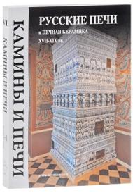 Русские печи и печная керамика XVII-XIX веков, А. В. Козлов