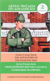Приключения Шерлока Холмса. Пляшущие человечки/The Adventure of the Dancing Men, Артур Конан Дойл