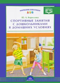 Спортивные занятия с дошкольниками в домашних условиях (набор из 16 карточек), Ю. А. Кириллова