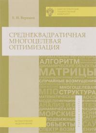 Среднеквадратичная многоцелевая оптимизация. Учебное пособие, Е. И. Веремей