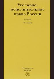 Уголовно-исполнительное право России. Учебник,