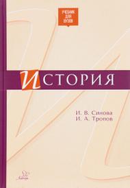 История. Учебник, И. В. Синова, И. А. Тропов