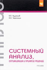 Системный анализ, оптимизация и принятие решений. Учебник, В. А. Кузнецов, А. А. Черепахин