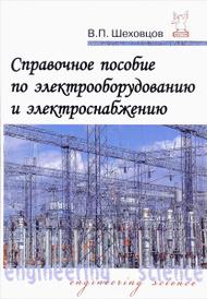 Справочное пособие по электрооборудованию и электроснабжению, В. П. Шеховцев