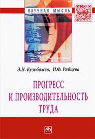 Прогресс и производительность труда, Э. Н. Кузьбожев, И. Ф. Рябцева