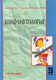 Конфликтология. Учебник, Г. И. Козырев