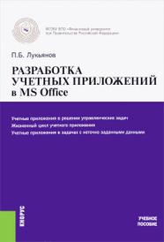 Разработка учетных приложений в MS OFFICE. Учебное пособие, Павел Лукьянов
