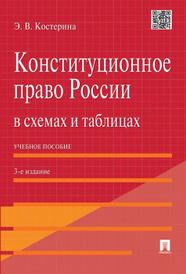 Конституционное право России в схемах и таблицах. Учебное пособие, Э. Костерина