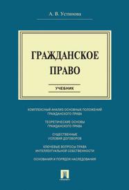 Гражданское право. Учебник, А. В. Устинова
