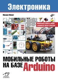 Мобильные роботы на базе Arduino, Михаил Момот