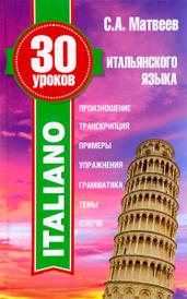 30 уроков итальянского языка, С. А. Матвеев