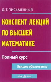 Высшая математика. Конспект лекций. Полный курс, Д. Т. Письменный