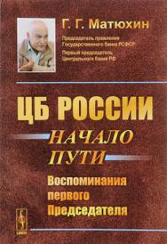 ЦБ России. Начало пути. Воспоминания первого Председателя, Г. Г. Матюхин