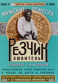 Резчик-любитель, П. А. Федоров