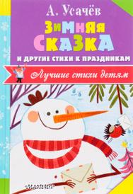 Зимняя сказка и другие стихи к праздникам, А. Усачев