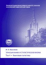 Термодинамика и статистическая физика. Квантовая статистика. Том 4, И. А. Квасников