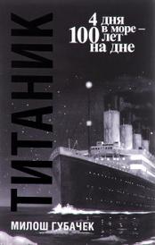 Титаник. 4 дня в море - 100 лет на дне, Милош Губачек