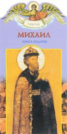 Михаил. Книга-подарок, Александр Ананичев