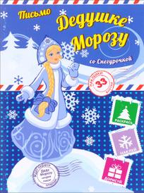 Письмо Дедушке Морозу со Снегурочкой (+ наклейки),