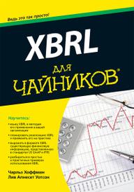 XBRL для чайников, Чарльз Хоффман, Лив Уотсон