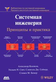 Системная инженерия. Принципы и практика, Александр Косяков, Уильям Н. Свит, Сэмюэль Дж. Сеймур, Стивен М. Бимер