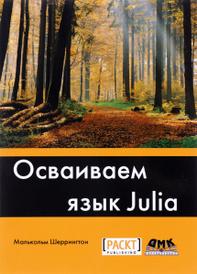 Осваиваем язык Julia, Малькольм Шеррингтон