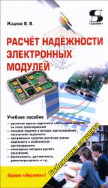 Расчёт надёжности электронных модулей, В. В. Жаднов